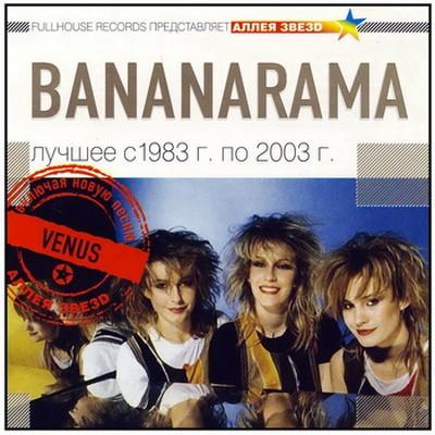 Bananarama - Best Of / Лучшее 1983-2003 [2005]