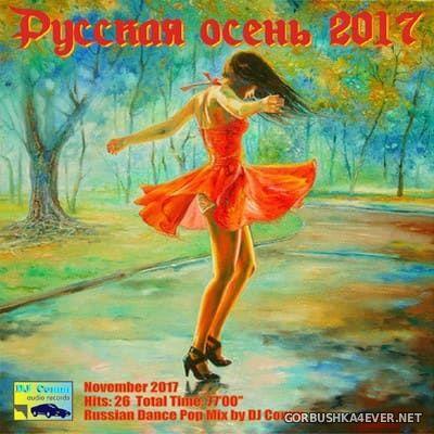 DJ Comm - Russian Autumn Dance Mix 2017
