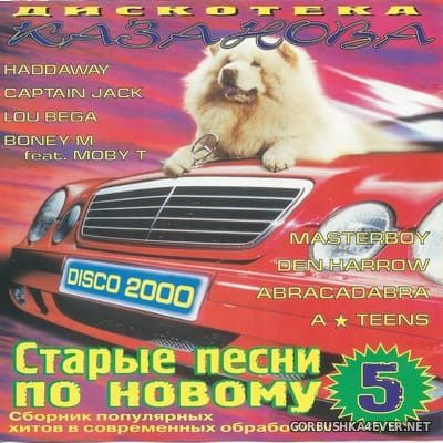 [Дискотека Казанова] Старые Песни По Новому vol 5 [1999]