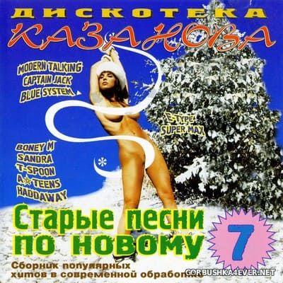 [Дискотека Казанова] Старые Песни По Новому vol 7 [2000]