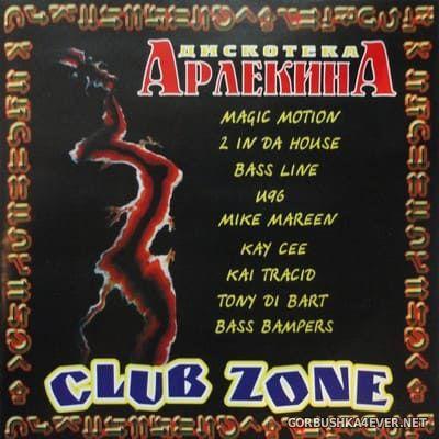 [Дискотека Арлекина] Club Zone [1998]