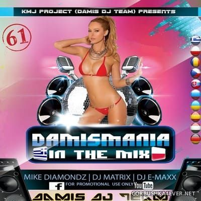 Damismania In The Mix 61 [2016]