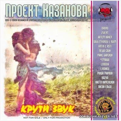 Крути Звук [2019] Mixed by Проект Казанова