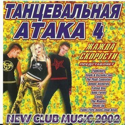 [Дискотека Казанова] Танцевальная Атака vol 4 [2002]