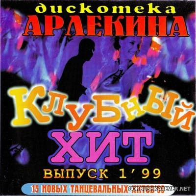 [Дискотека Арлекина] Клубный Хит 1 [1999]