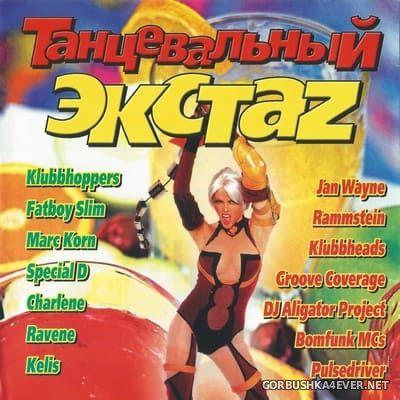 [Дискотека Казанова] Танцевальный Экстаз vol 1 [2004]