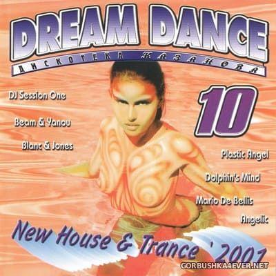[Дискотека Казанова] Dream Dance vol 10 [2001]