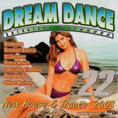 [Дискотека Казанова] Dream Dance vol 22 [2003]