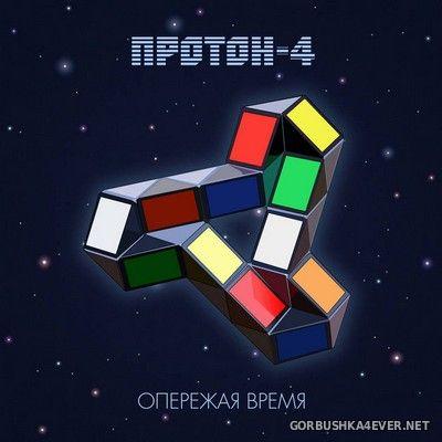 Протон-4 - Опережая Время [2019]