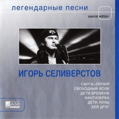Игорь Селиверстов - Легендарные Песни [2004]