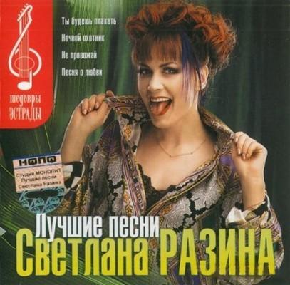 Светлана Разина - Лучшие песни (Шедевры эстрады) [2003]