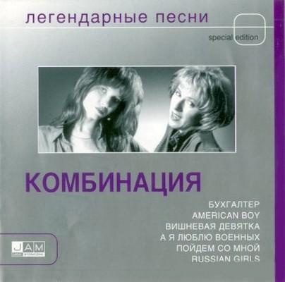 Комбинация - Легендарные песни [2004]
