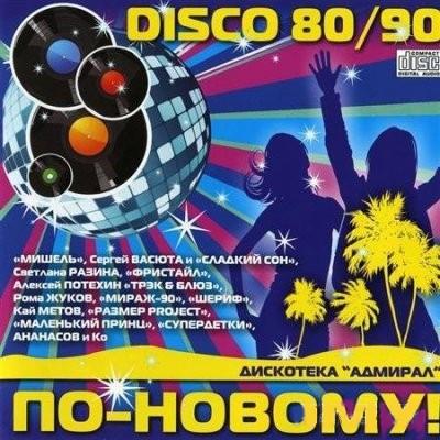 Дискотека Адмирал - Disco 80/90 по-новому! [2010]