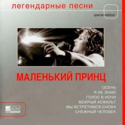 Маленький принц - Легендарные песни [2004]