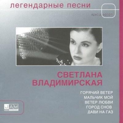 Светлана Владимирская - Легендарные Песни 2005 - 27 September 2011 - GORBUSHKA4EVER