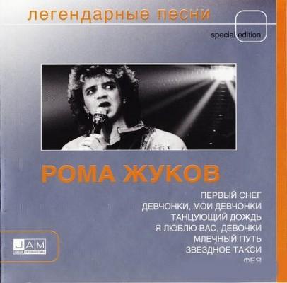 Рома Жуков - Легендарные песни [2004]