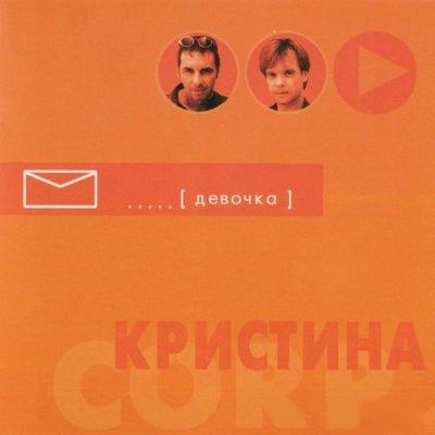 Кристина Corp - Девочка [2001]