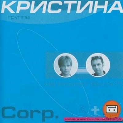 Кристина Corp - Не может быть [2000]