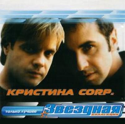 Кристина Corp - Звёздная коллекция [2003]