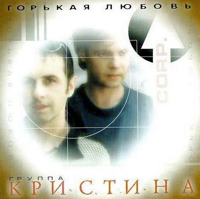 Кристина Corp - Горькая любовь [1999]