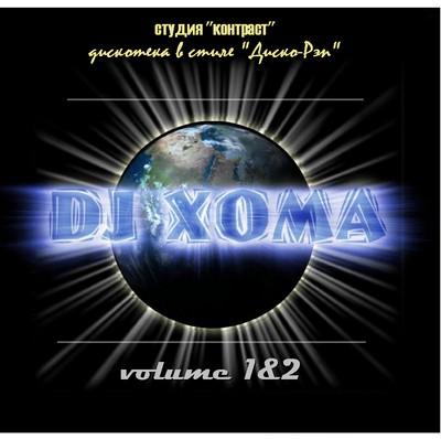 Disco-Rap Studio Contrast Mix [ХХ лет спустя] vol 01 & 02 [2009]
