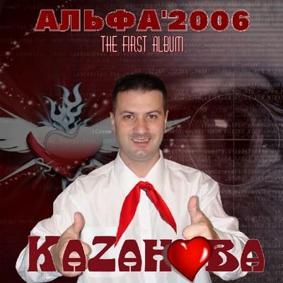 DJ Kazanova Discoteka & KaZanova - Alpha [2006]