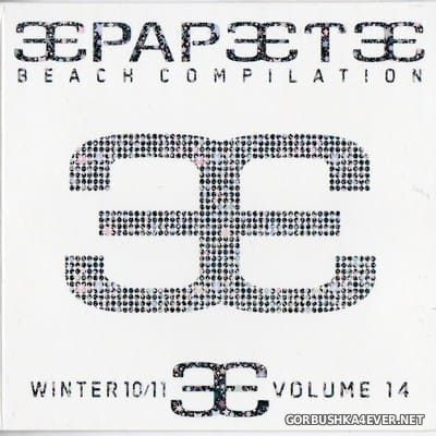 Papeete Beach Compilation vol 14 [2010]