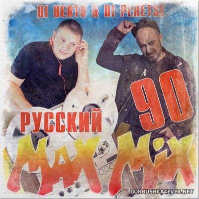 DJ Peretse x DJ Berto - Русский Макс Микс 90 [2020]