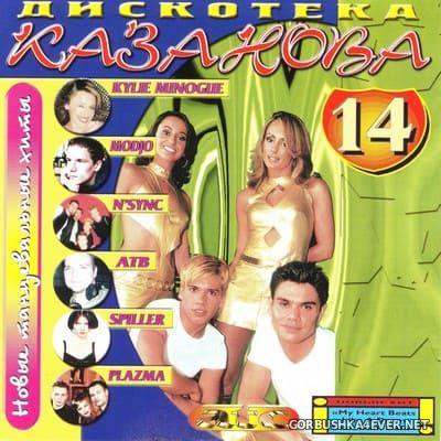 [Дискотека Казанова] Дискотека Казанова 14 [2000]