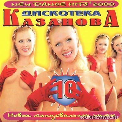 [Дискотека Казанова] Дискотека Казанова 10 [2000]