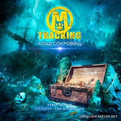 M-Tracking feat C.C.Catch - Клад Сокровищ [2020]