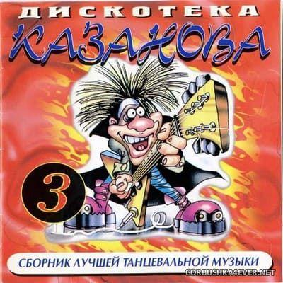 [Дискотека Казанова] Дискотека Казанова 3 [1998]