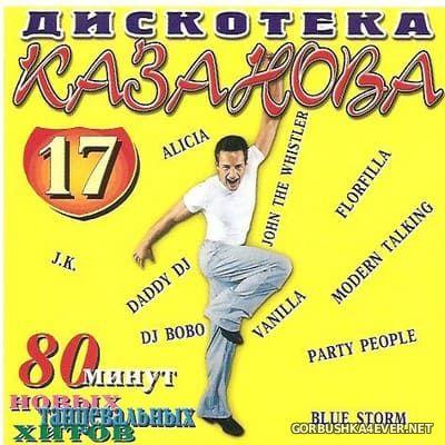 [Дискотека Казанова] Дискотека Казанова 17 [2001]