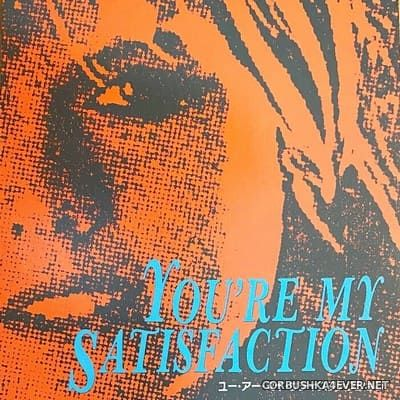 Susan Lincke - You're My Satisfaction [2021]