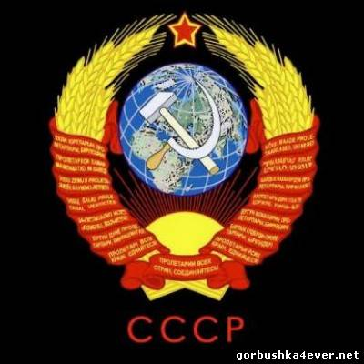 Raritet СССР