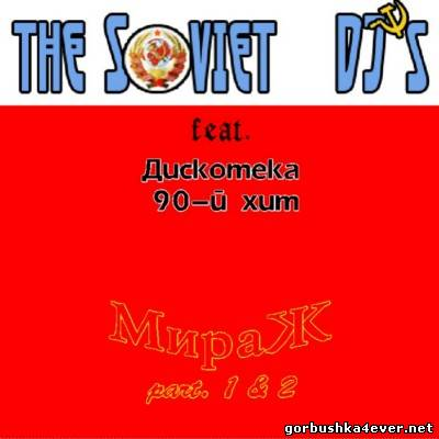 Soviet DJs feat Дискотека 90й Хит - Мираж Mix [2012]