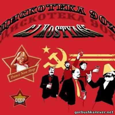 CJ Kostya65 - Дискотека 90-х