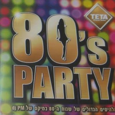DJ PM - 80s Party Mix