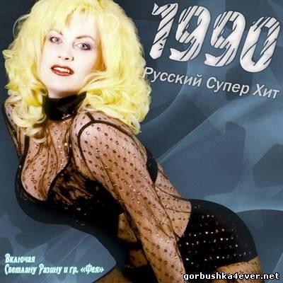 Various - Русский Хит 32-Новинки Осени '99