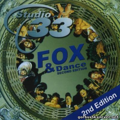 [Studio 33] Fox & Dance Edition vol 02 [2001]